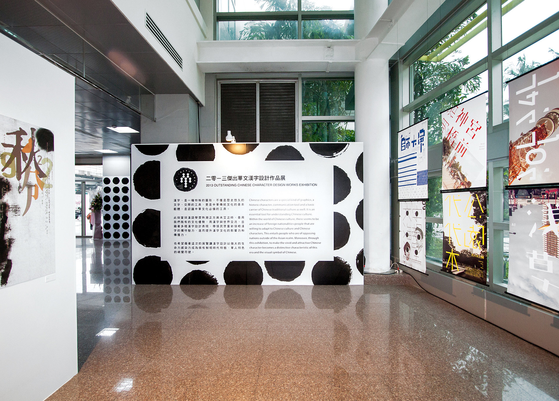 Outstanding Chinese Characters Design Exhibition | Red Dot Design Award