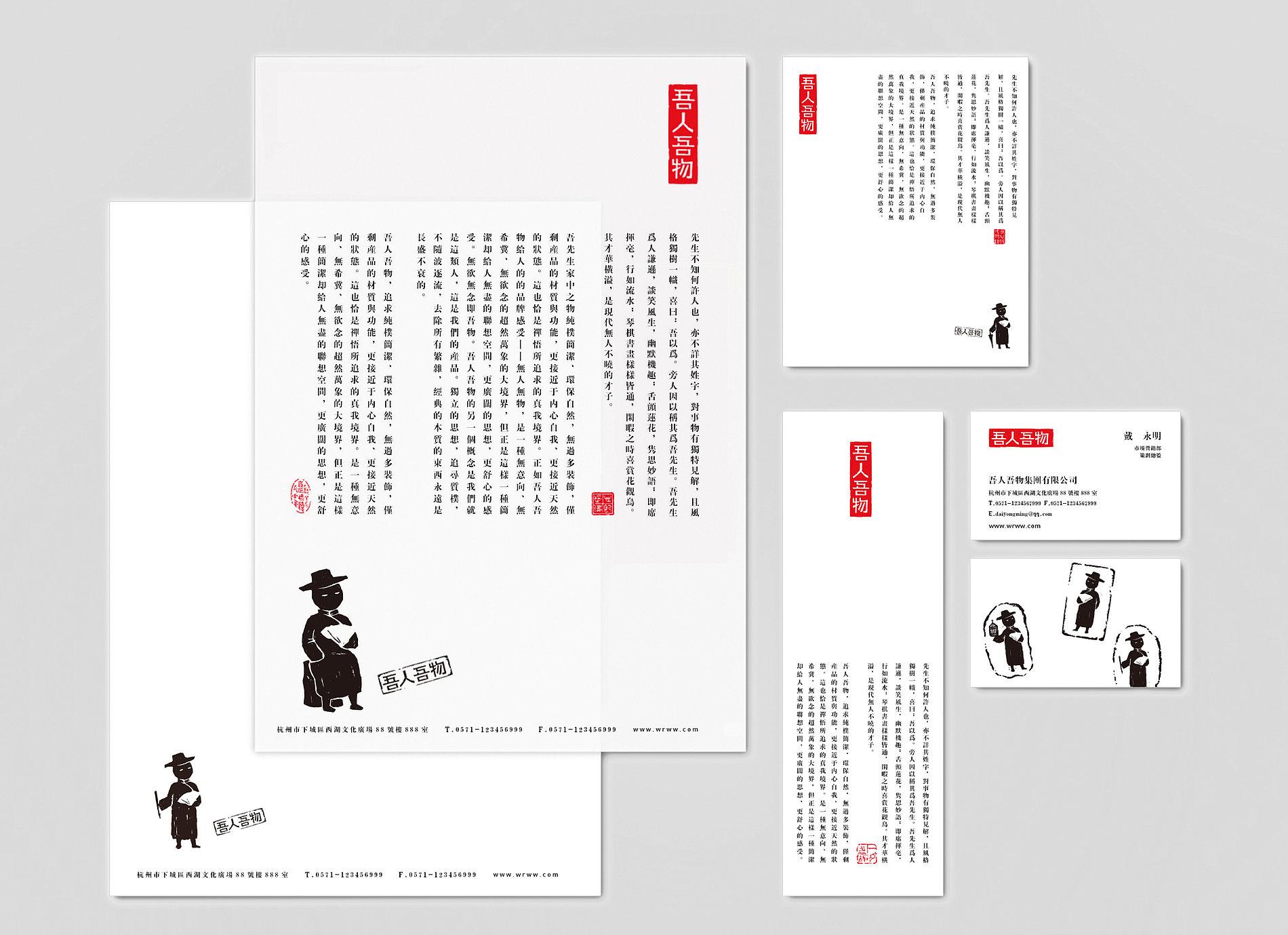 Mr Woo | Red Dot Design Award