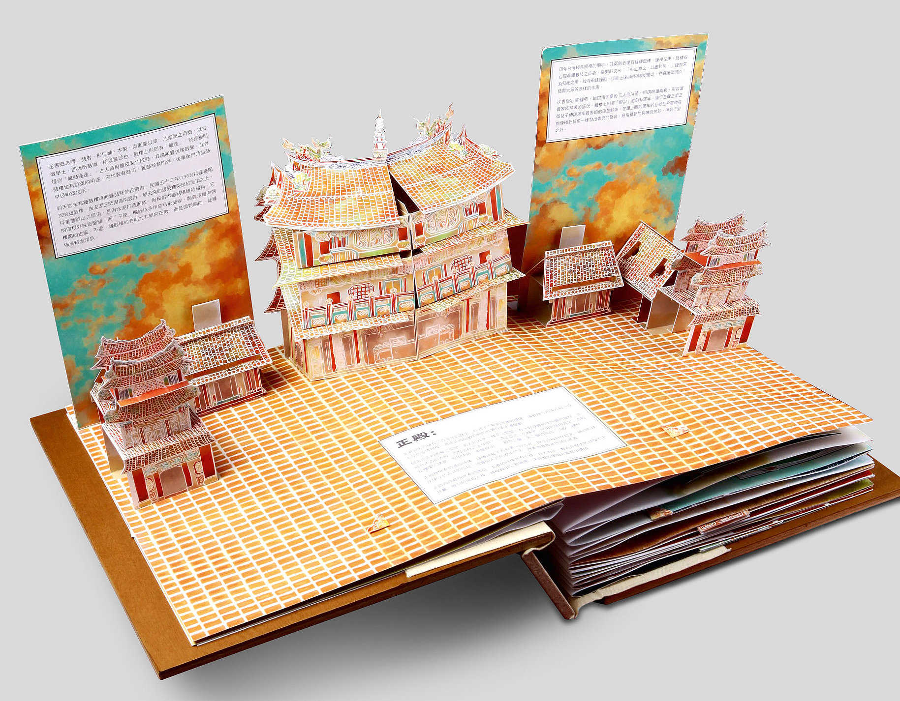 Chao-Tian Temple | Red Dot Design Award
