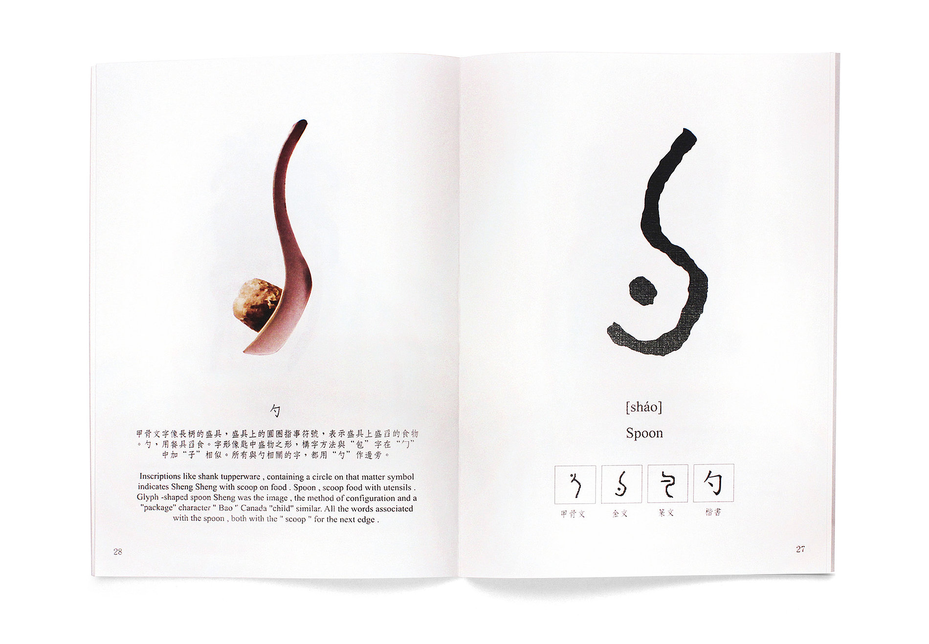 Chinese Characters Story | Red Dot Design Award