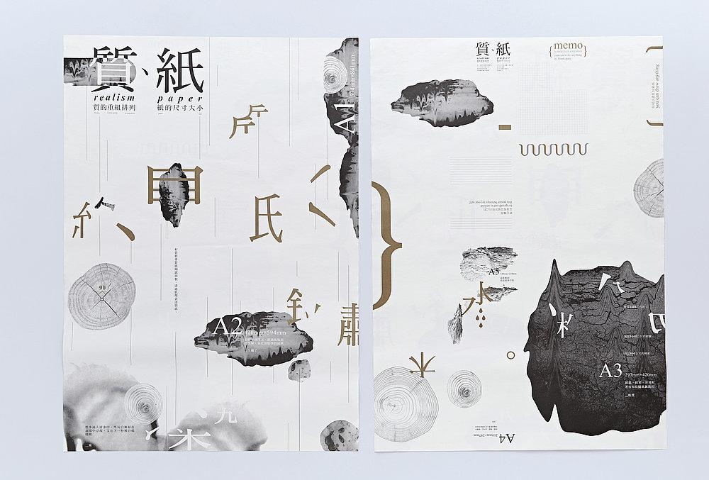 Material Paper | Red Dot Design Award