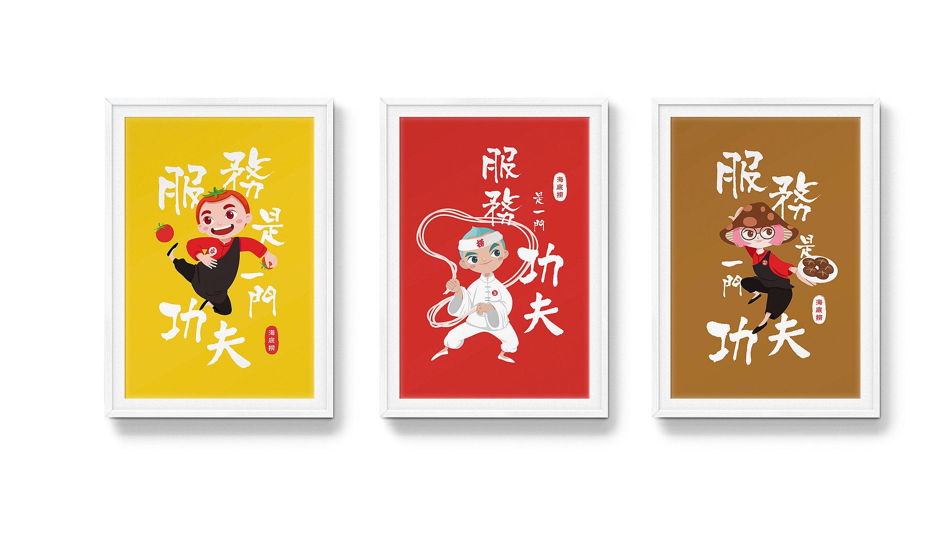 HaiDiLao Family | Red Dot Design Award