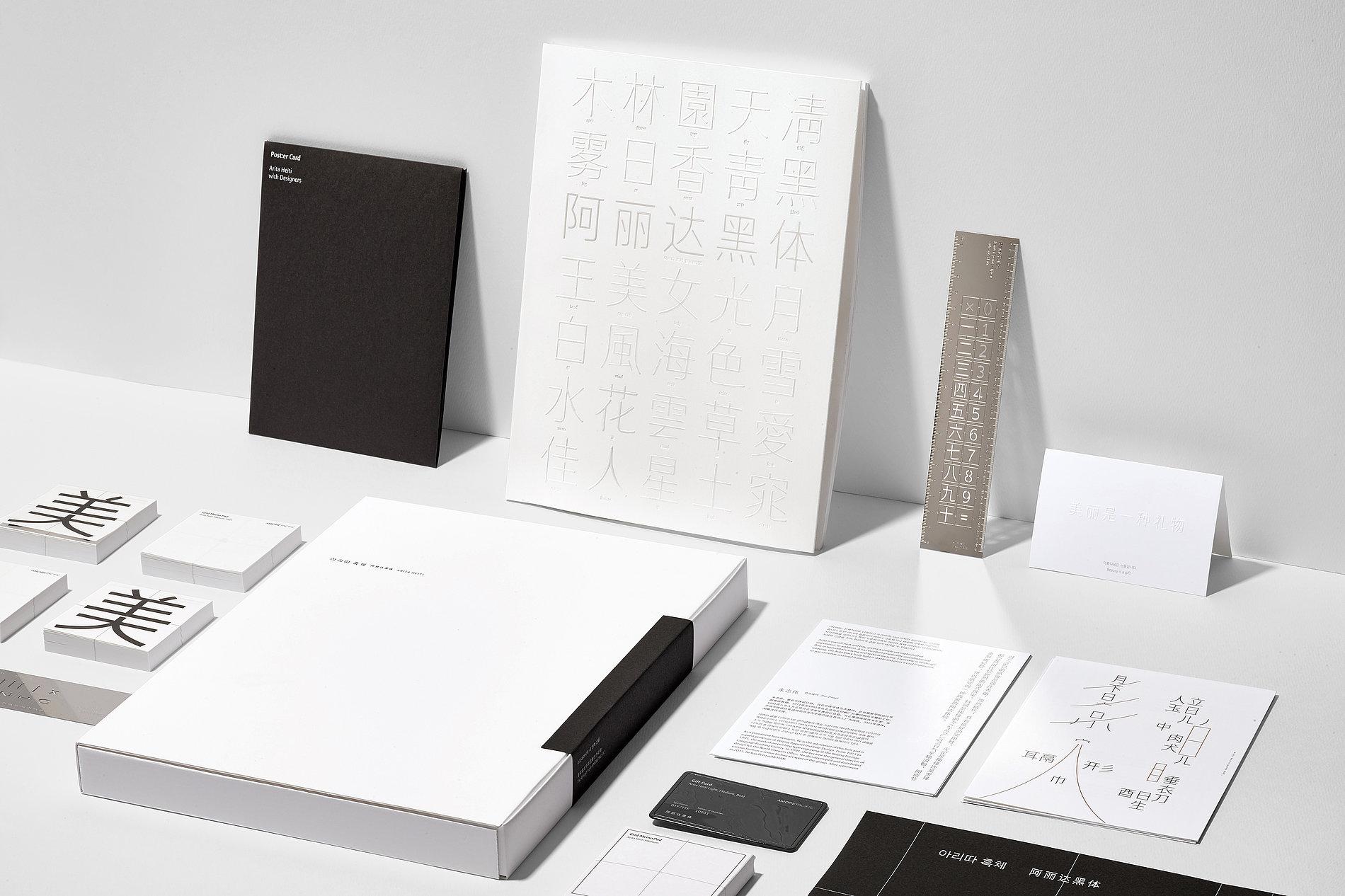 Arita Heiti | Red Dot Design Award