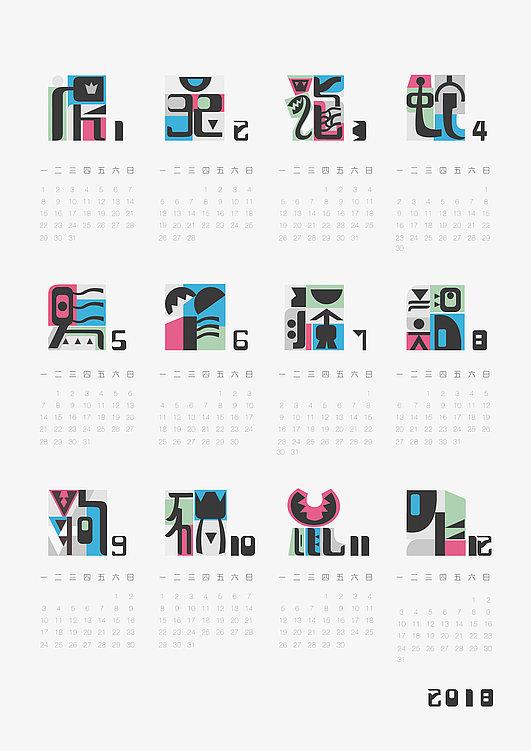 Chinese Zodiac Calendar Typography | Red Dot Design Award