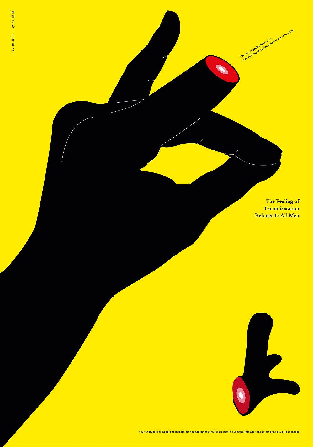 The Feeling of Commiseration Belongs to All Men | Red Dot Design Award