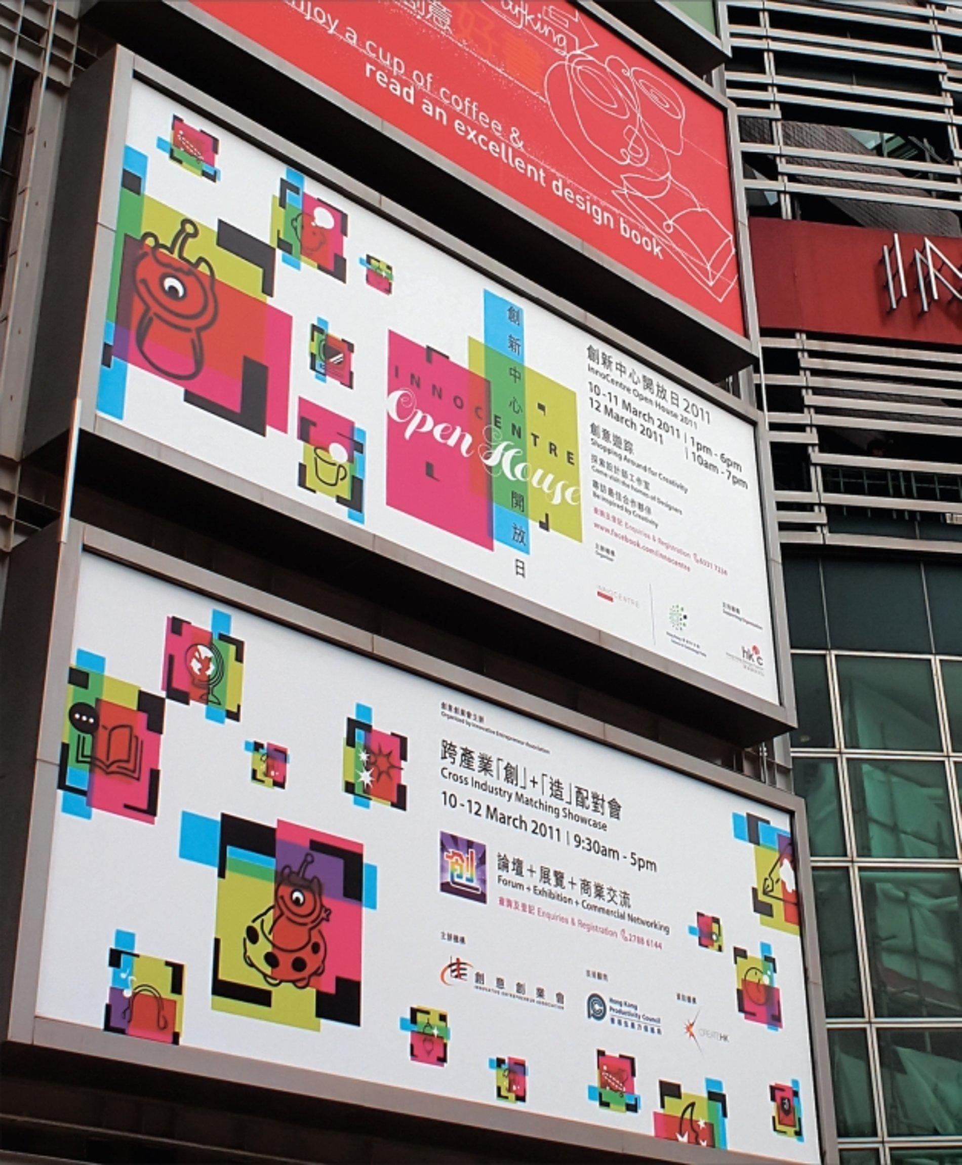 InnoCentre Open House 2011 | Red Dot Design Award