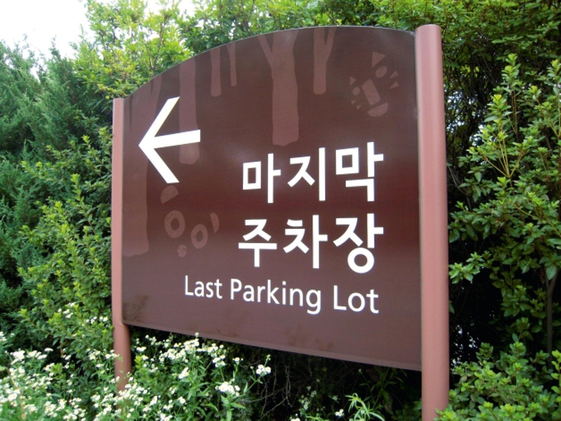 Seoul Zoo | Red Dot Design Award
