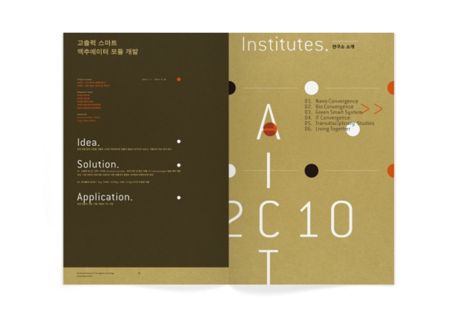 AICT Annual Report 2010 | Red Dot Design Award