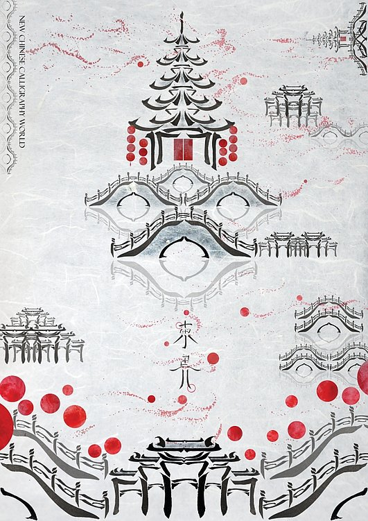 New Chinese Calligraphy World | Red Dot Design Award