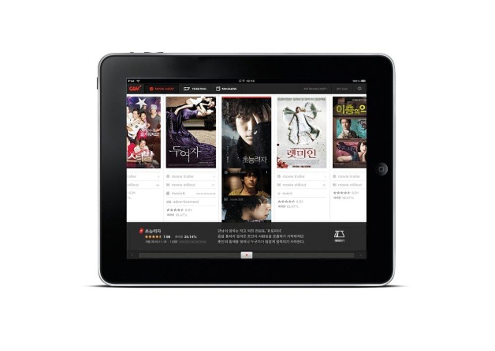CGV Mobile Interface Design for iPad | Red Dot Design Award