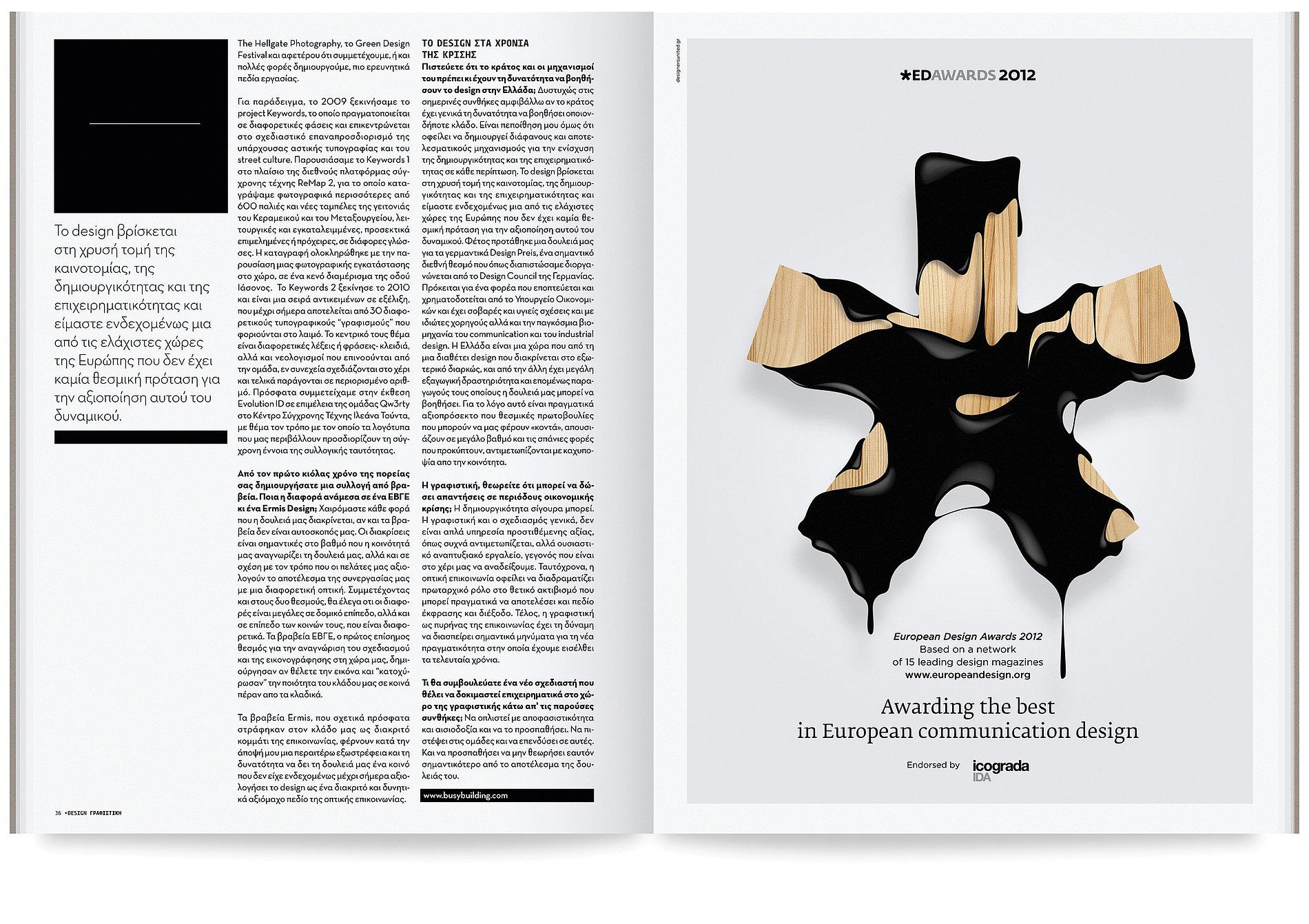 +DESIGN   Red Dot Design Award