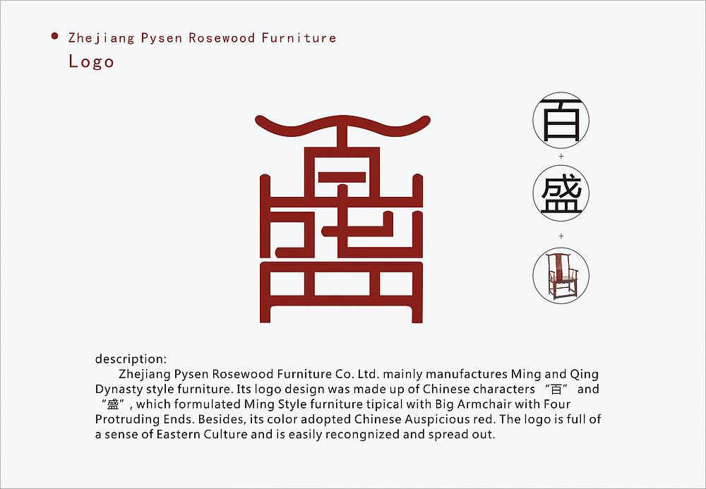 Zhejiang Pysen Rosewood Furniture | Red Dot Design Award