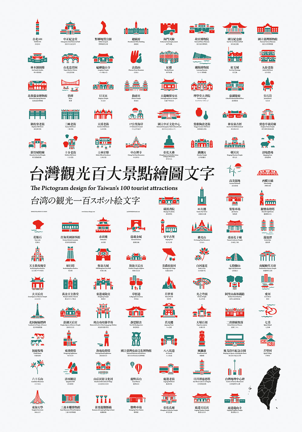 The Pictogram design for Taiwan's 100 tourist attractions | Red Dot Design Award