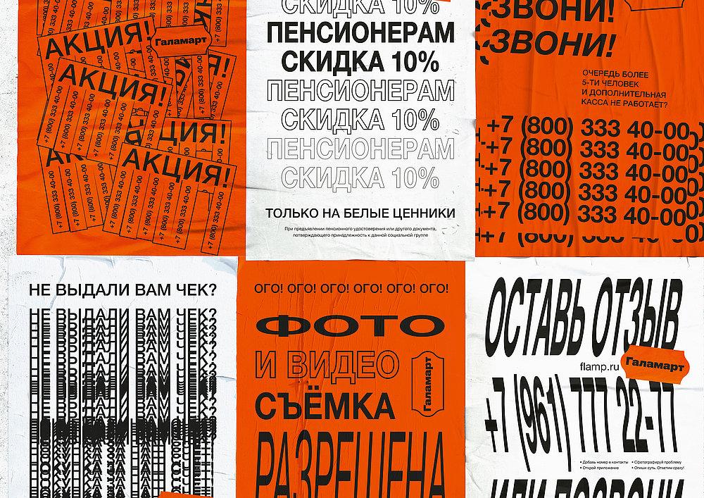 GALAMART – Hacking the Language of Hard Discounters | Red Dot Design Award