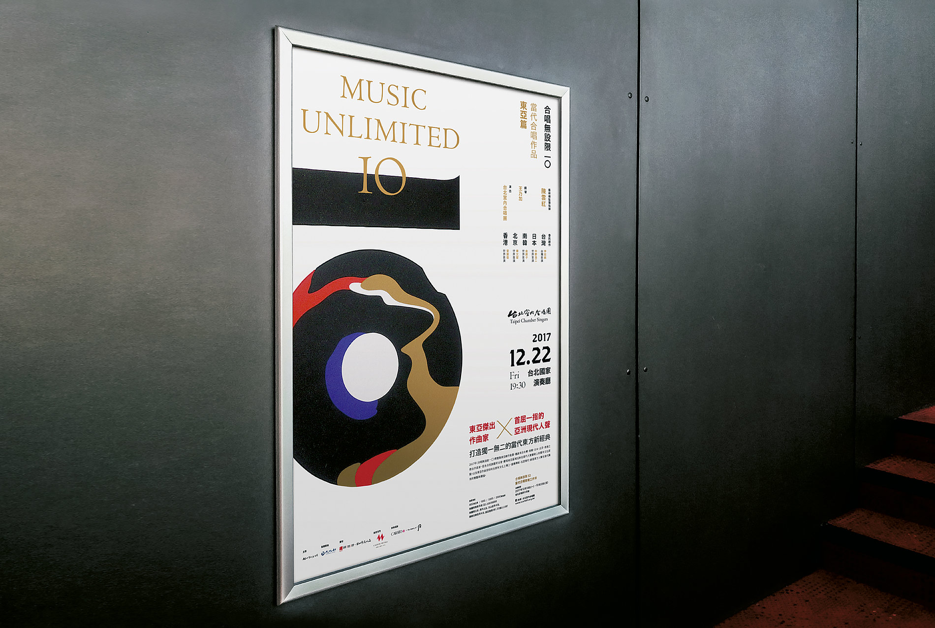 Music Unlimited 10 | Red Dot Design Award