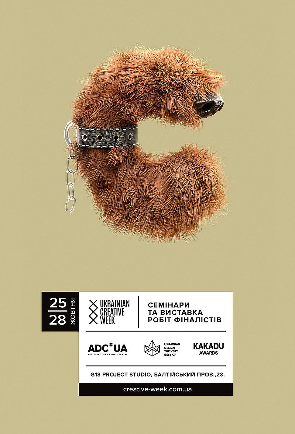 Ukrainian Creative Week | Red Dot Design Award
