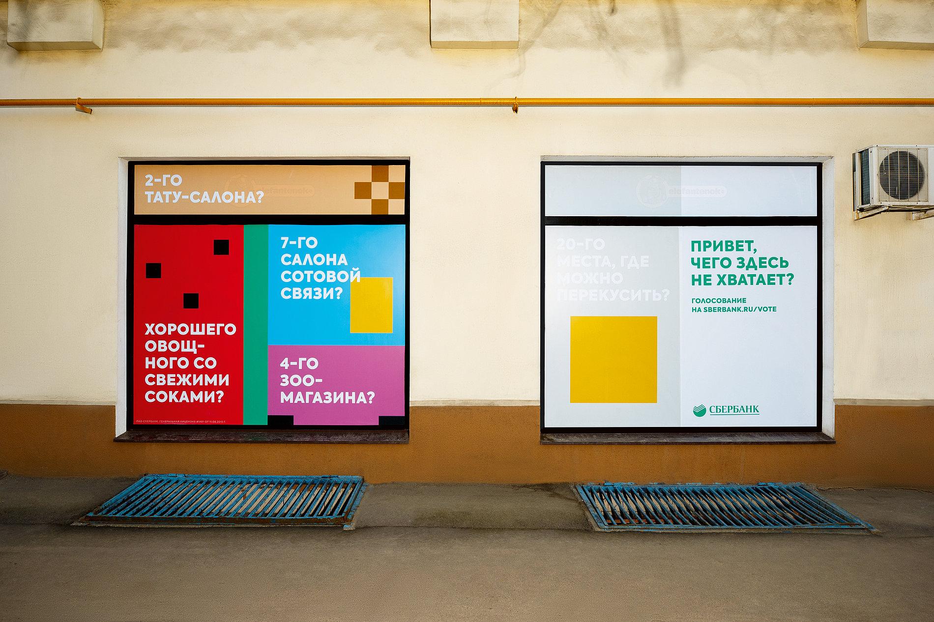 Sberbank. Neighborhoods | Red Dot Design Award