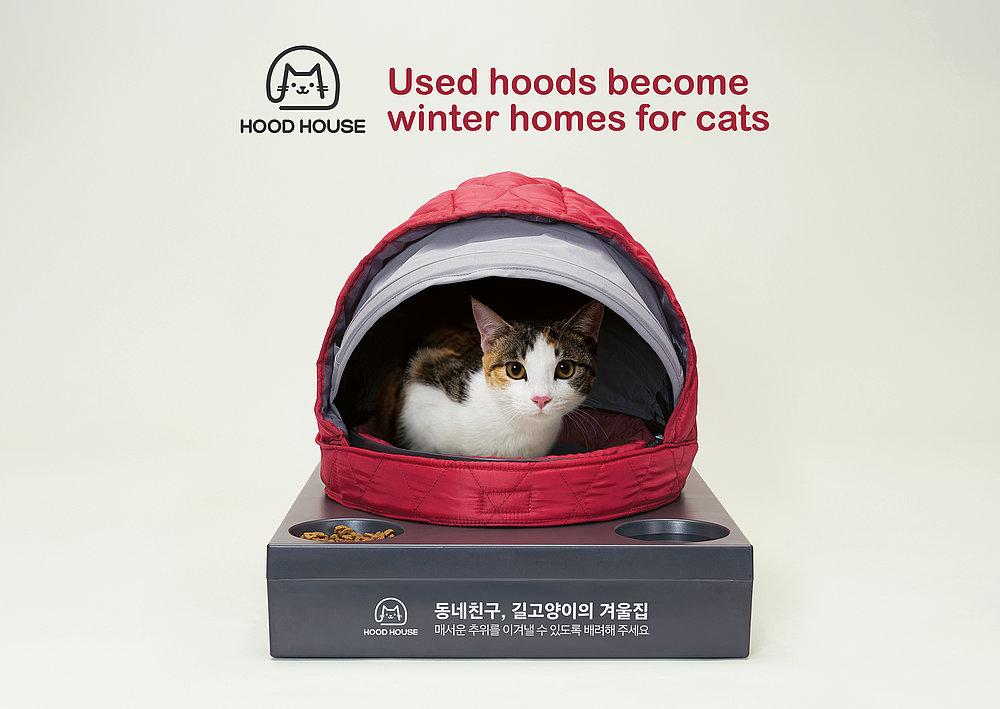 Hood House | Red Dot Design Award