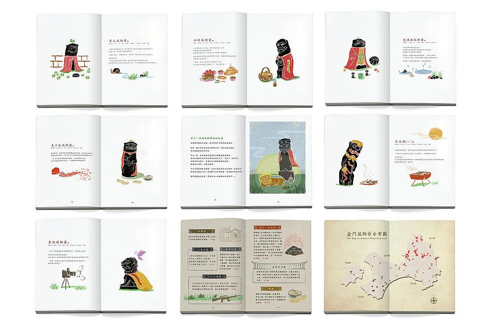 Kinmen Wind Lion God Guide Book | Red Dot Design Award