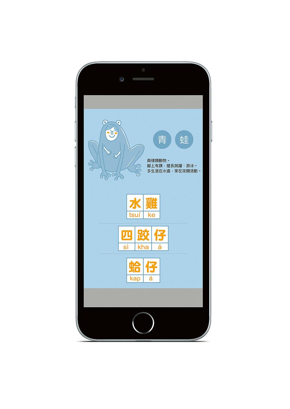 Taiwanese Language Class | Red Dot Design Award