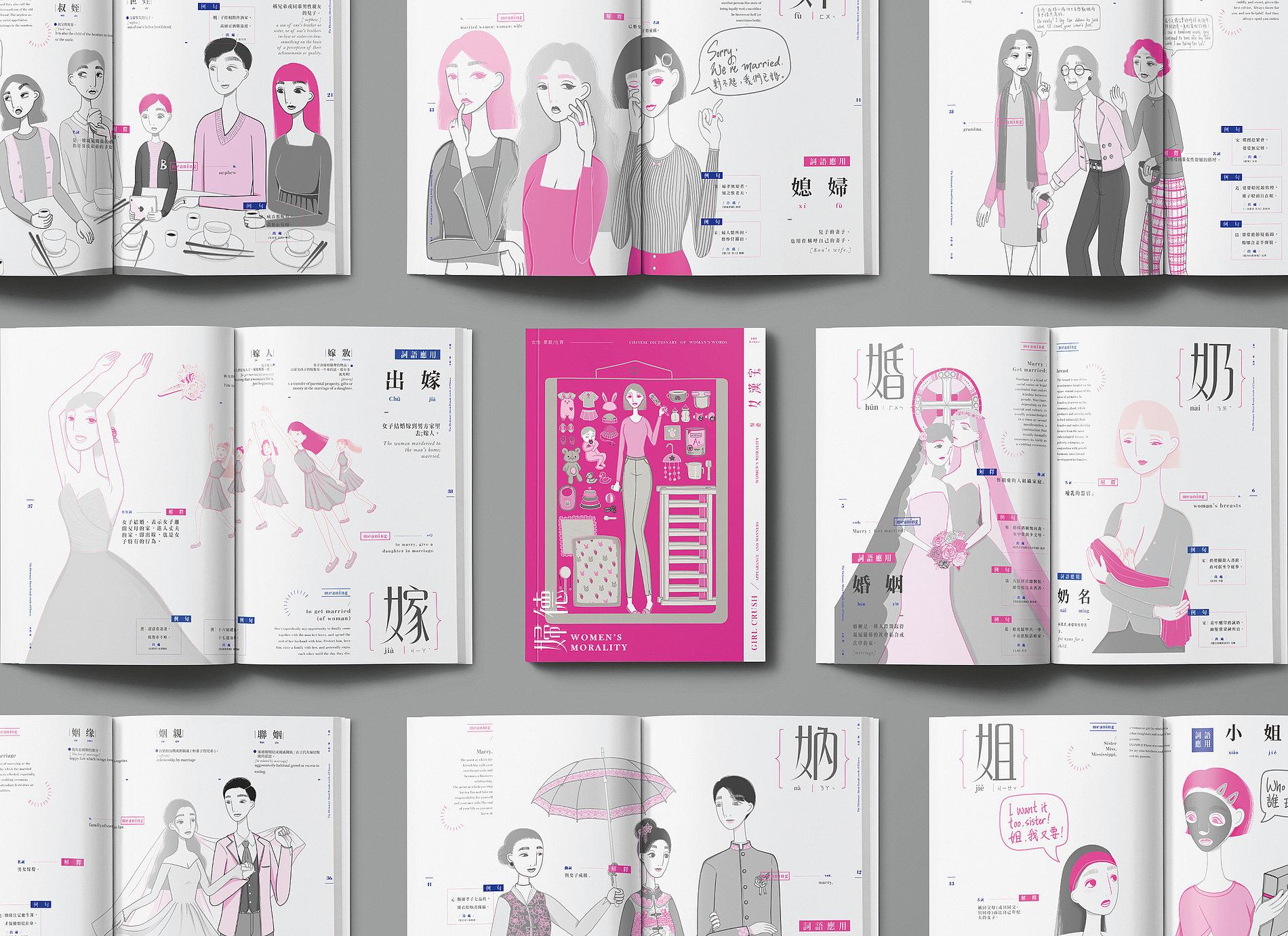 Girl Crush | Red Dot Design Award