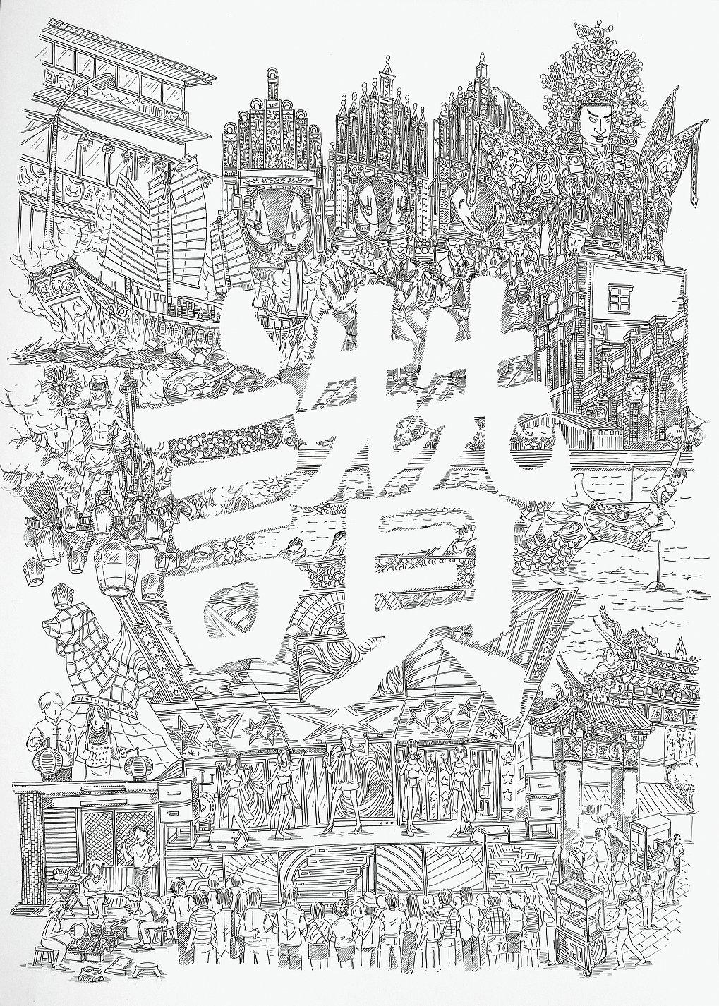Zi Hui Taiwan | Red Dot Design Award