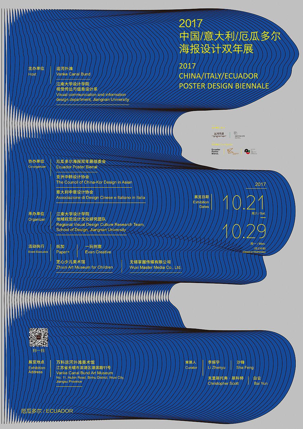 China/Italy/Ecuador Poster Design Biennale 2017 | Red Dot Design Award
