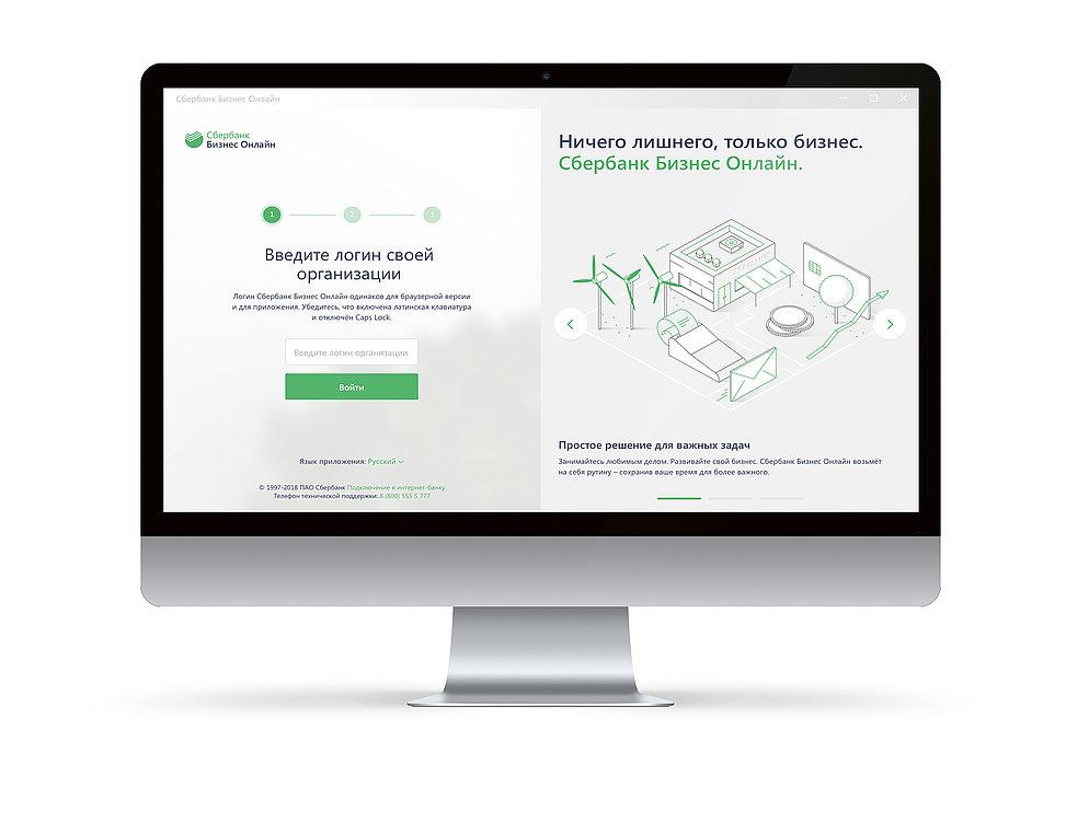 Sberbank Business Online App for Windows 10 | Red Dot Design Award