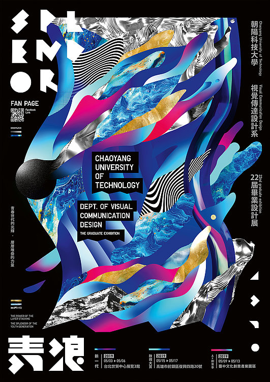 SPLENDOR | Red Dot Design Award