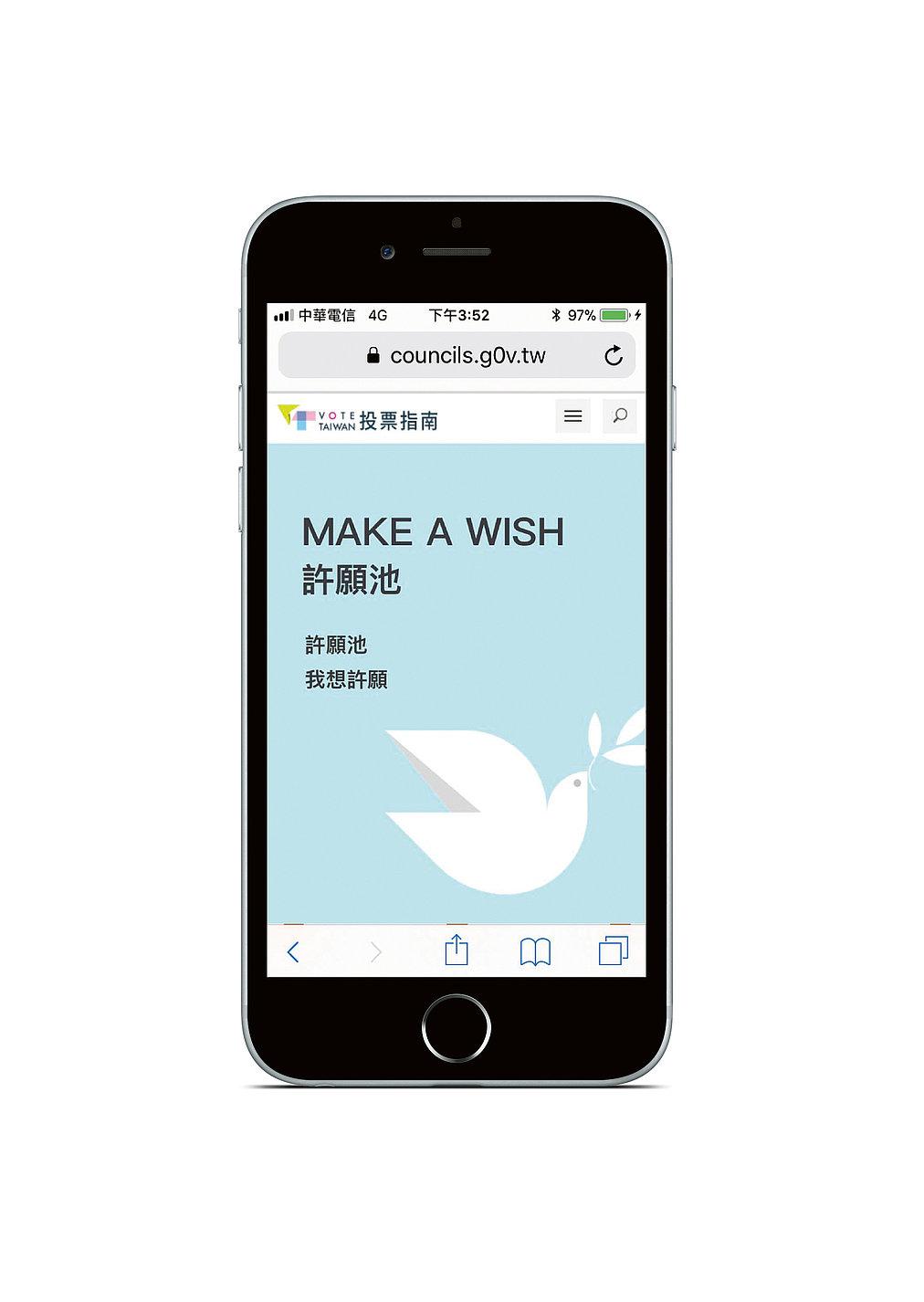 Vote Taiwan | Red Dot Design Award