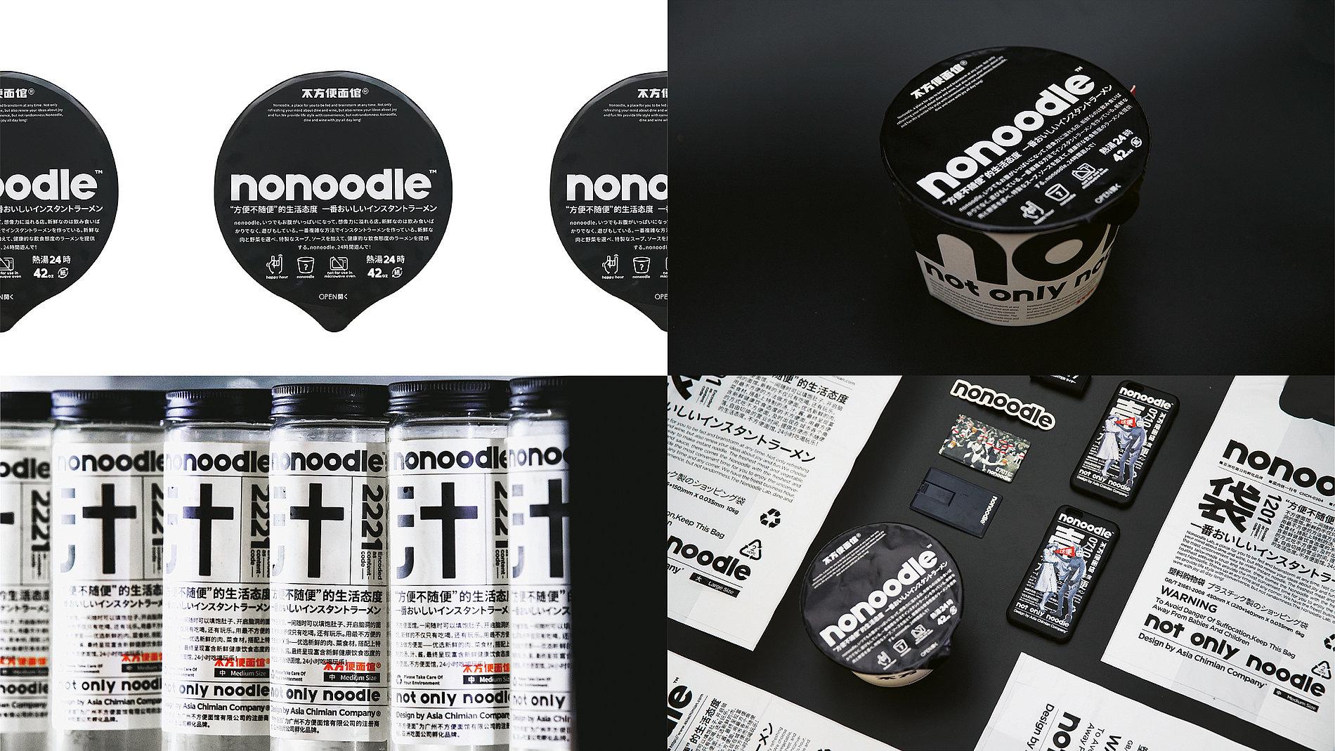 nonoodle | Red Dot Design Award