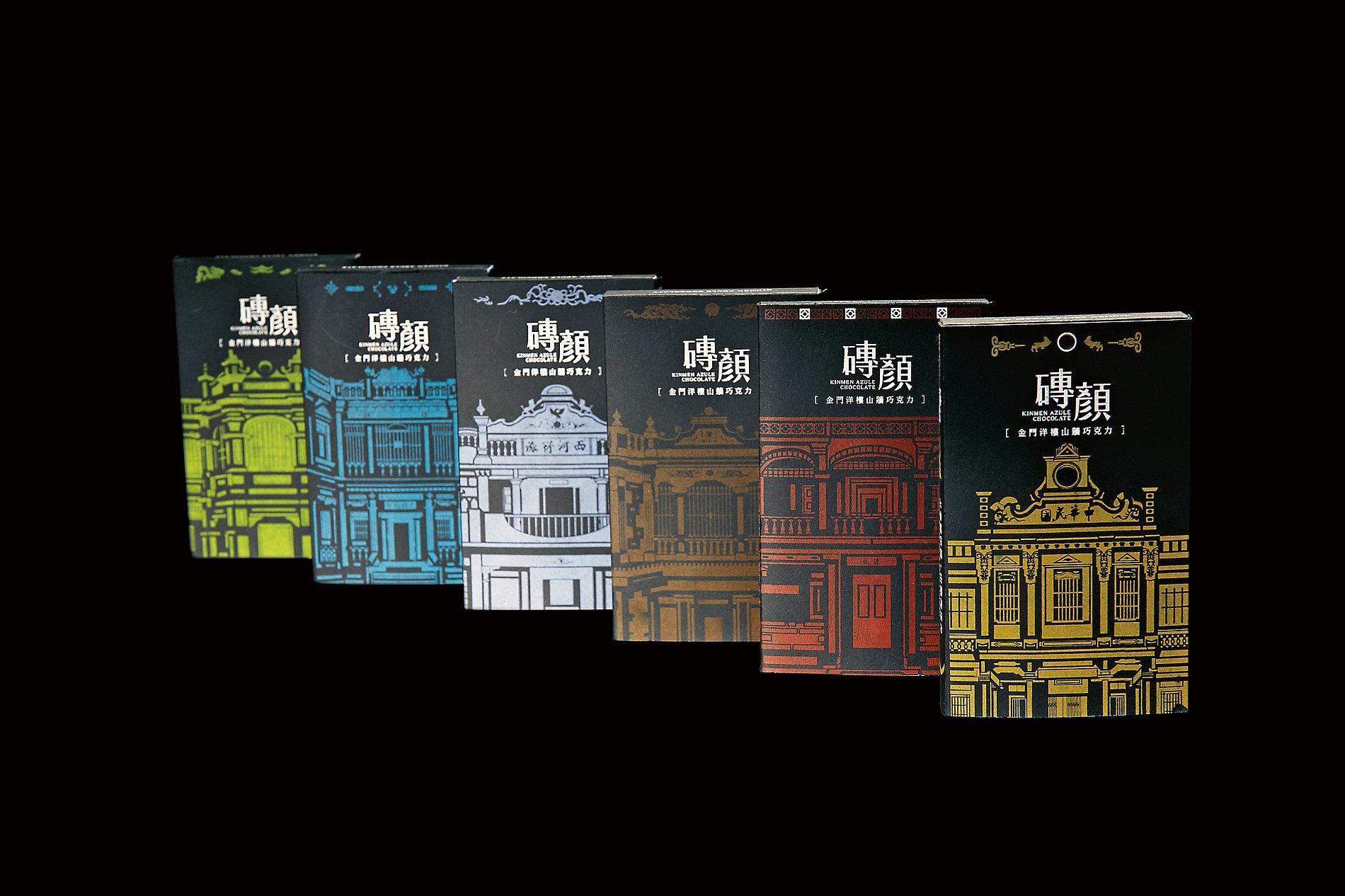 Kinmen Azule Chocolate | Red Dot Design Award