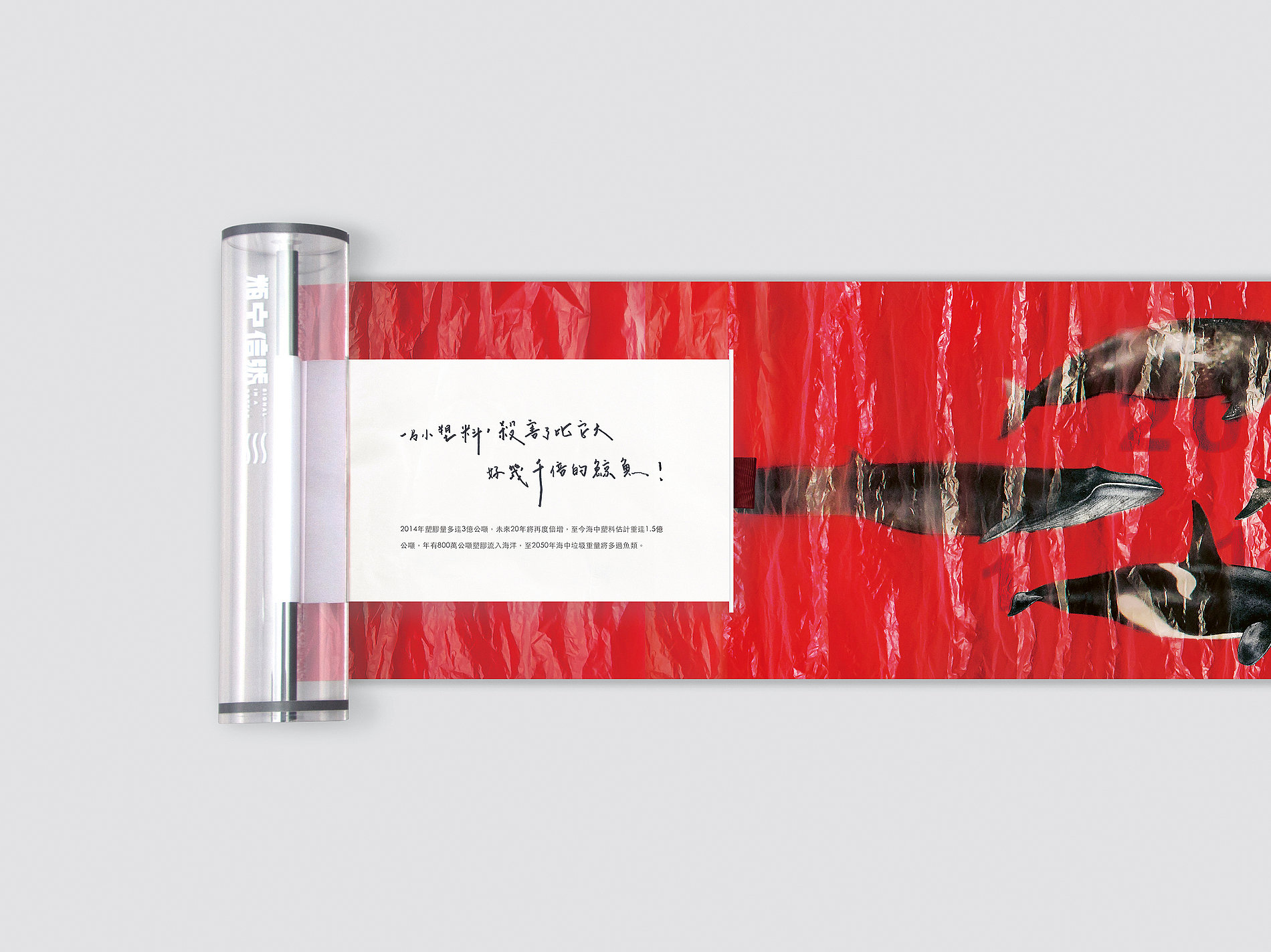 Signal in a Bottle | Red Dot Design Award