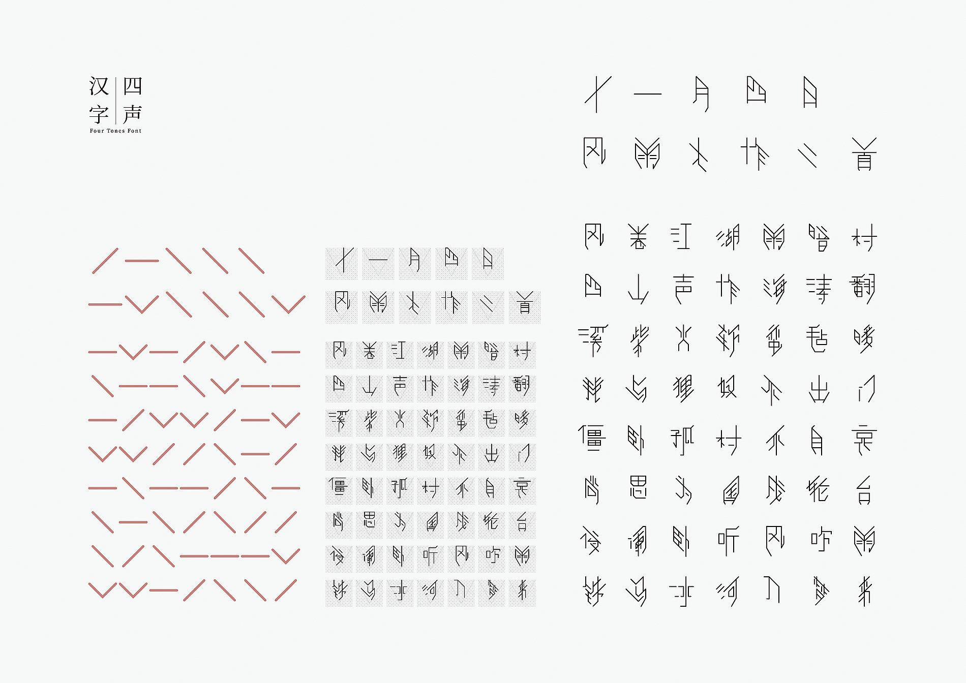 Four Tones Font | Red Dot Design Award