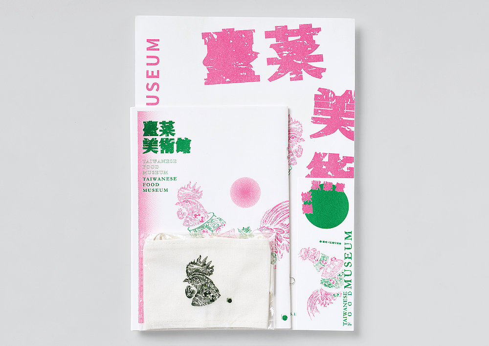 Taiwanese Food Museum | Red Dot Design Award