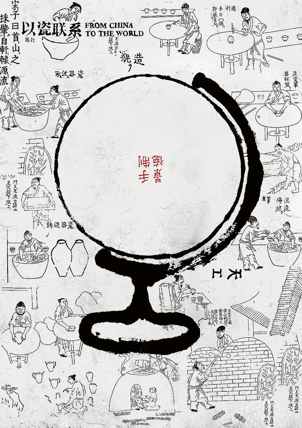 Jingdezhen Image | Red Dot Design Award