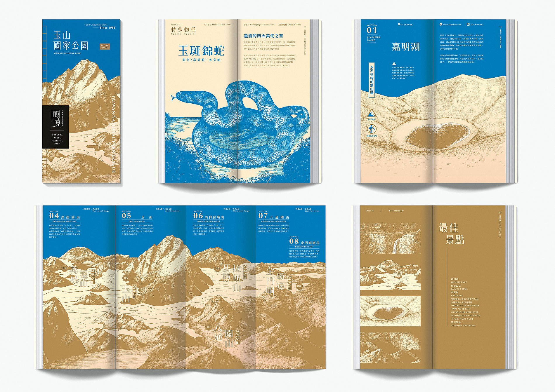 Taiwan National Park League | Red Dot Design Award