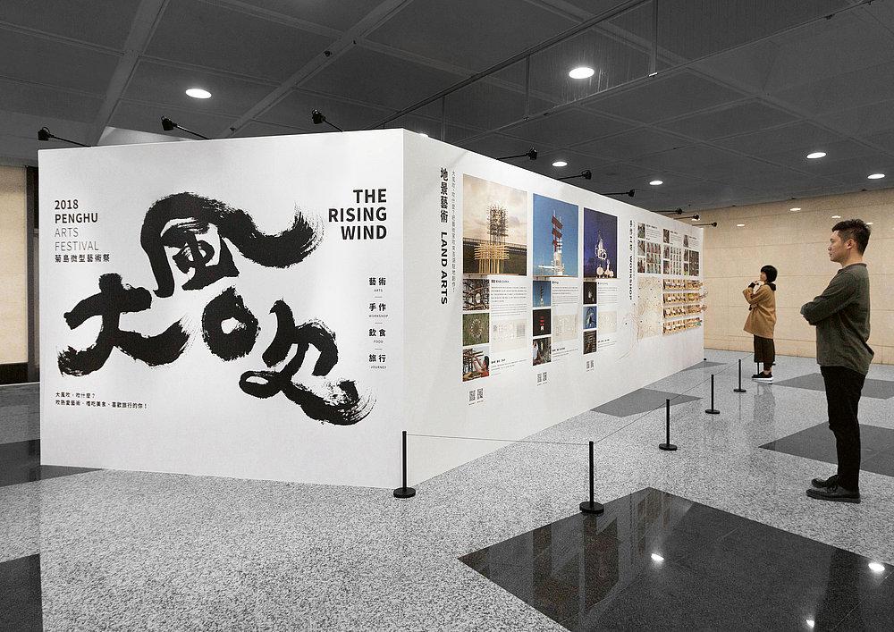 Penghu Arts Festival 2018 – The Rising Wind   Red Dot Design Award