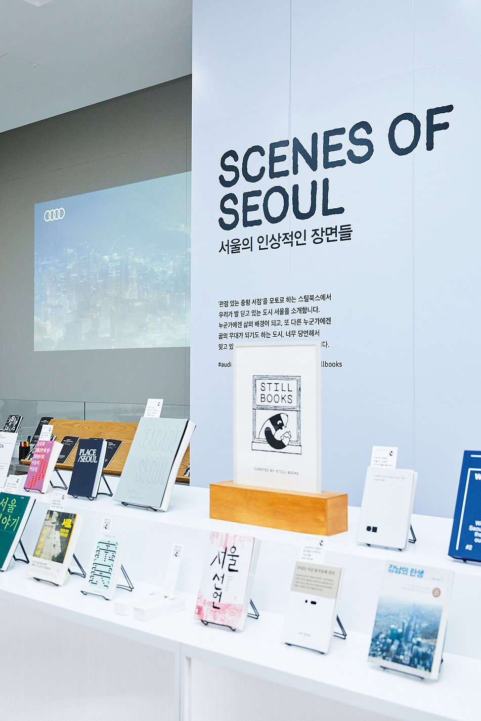 Audi Route B – Seoul Archive 2018 | Red Dot Design Award