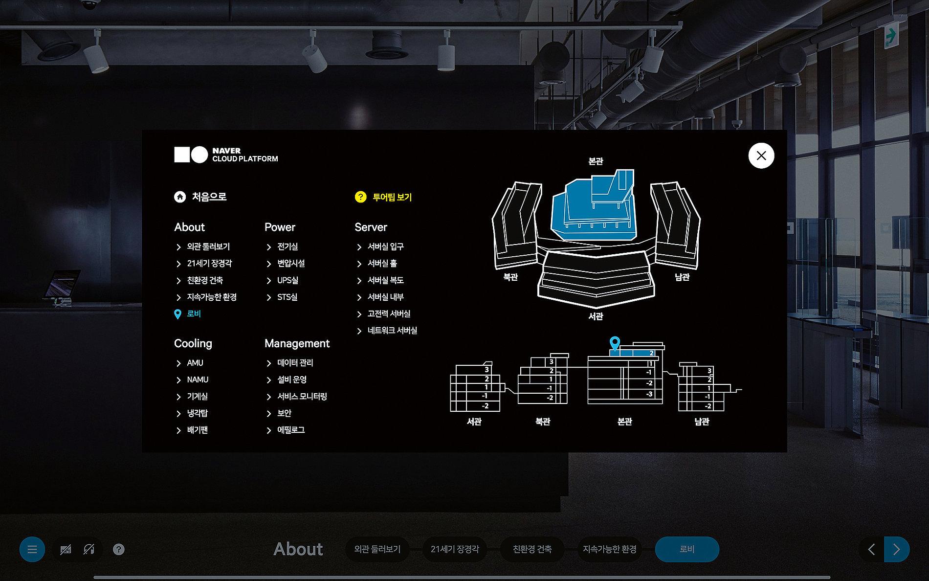 NAVER Cloud Platform – Data Center Virtual Tour | Red Dot Design Award