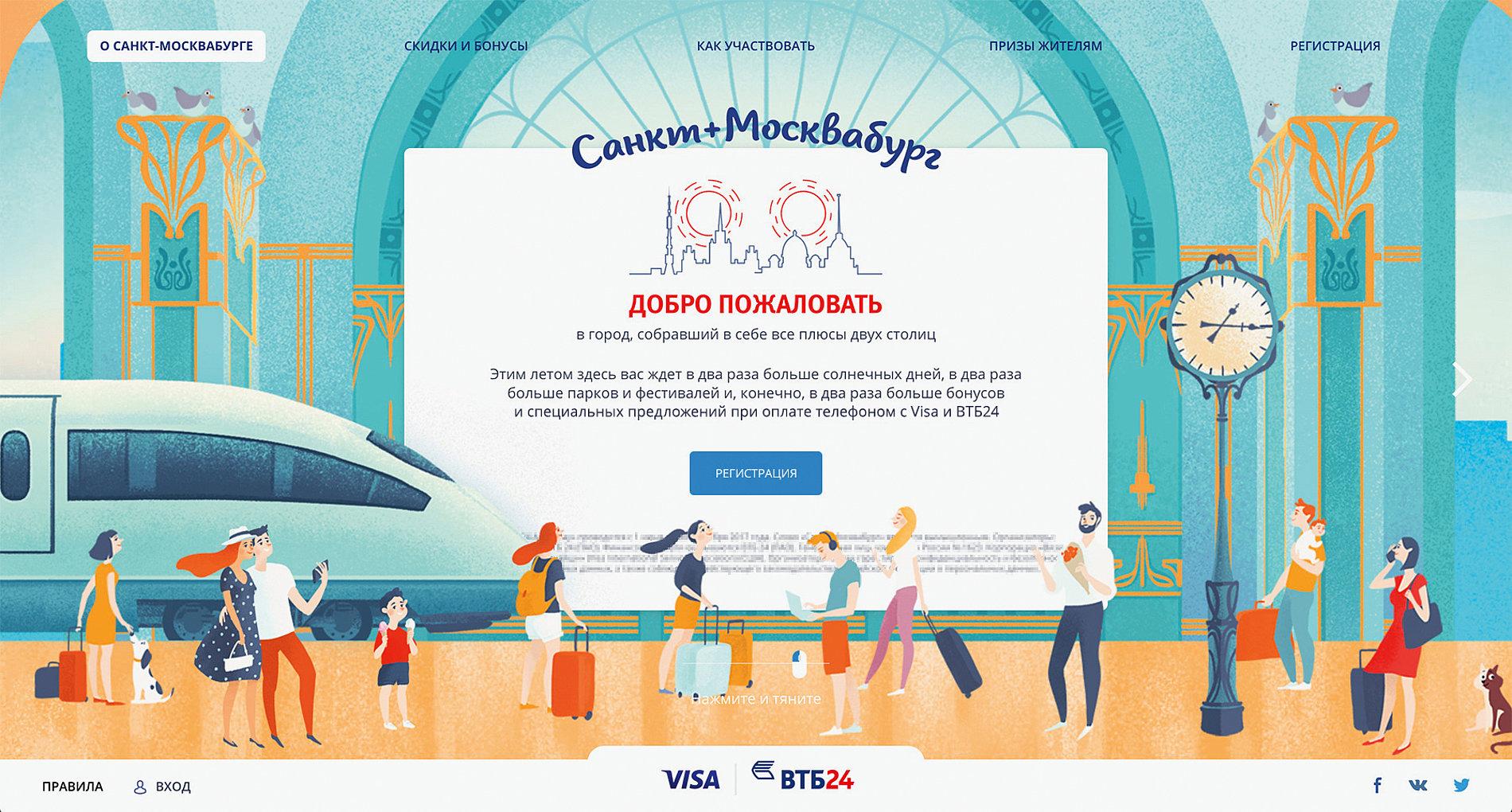 Saint Moscowburg | Red Dot Design Award